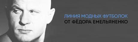 Купить футболки Федор Емельяненко