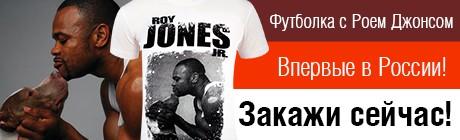 Футболка Рой Джонс | Эксклюзив! Купить сейчас!